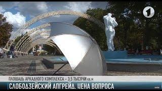 Фонтан и аркада в Слободзее. Цена вопроса