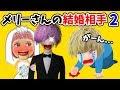 ケリーちゃん (後編)メリーさんの結婚相手が登場!:リカちゃん人形おもちゃアニメ動画