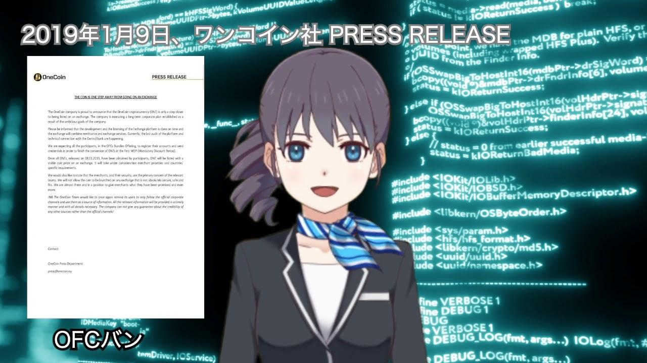 2019年1月9日、ワンコイン社 PRESS RELEASE