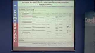 Внедрение МСФО на базе 1С (доработка