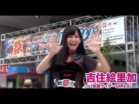 「仮面ライダー×スーパー戦隊 Wヒーロー夏祭り2015」潜入レポート編