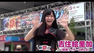 今回は特別編として「仮面ライダー×スーパー戦隊 Wヒーロー夏祭り20...