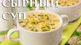 Сырный суп за 15 минут.Cheese soup for 15 minutes