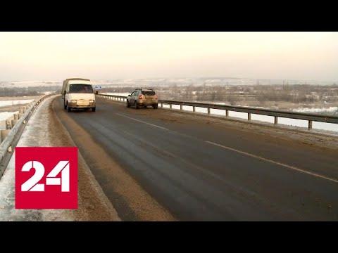 В Пермском крае открыли движение по участку дороги, связывающему регион с Башкирией - Россия 24