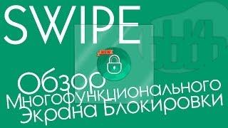 SWIPE - Экран Блокировки. Обзор Приложения на Android