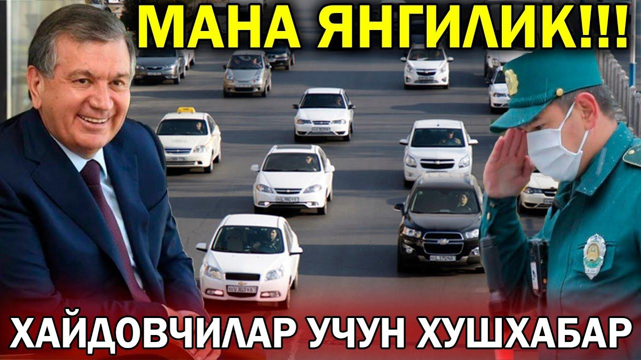 ТЕЗДА КЎРИНГ!!! ХАЙДОВЧИЛАР УЧУН КАТТА ХУШХАБАР БЎЛДИ MyTub.uz