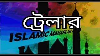 ISLAMIC MAHAFIL 786 trailer. Feat M.A Amin