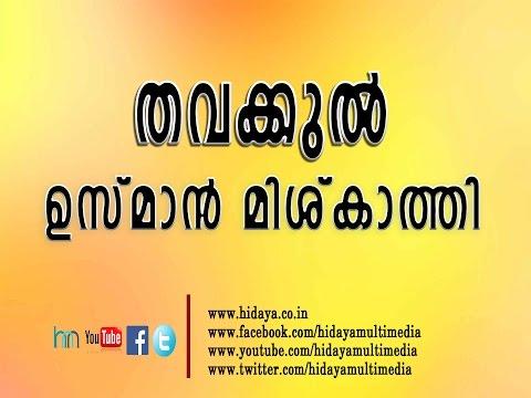 Ramalan Padana Class 2016 | Kottakkal | Thavakkul  | Usman Mishakathi | Malayalam  Speech