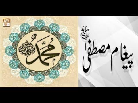Emaan Aur Islam - 5th April 2018 - ARY QTV