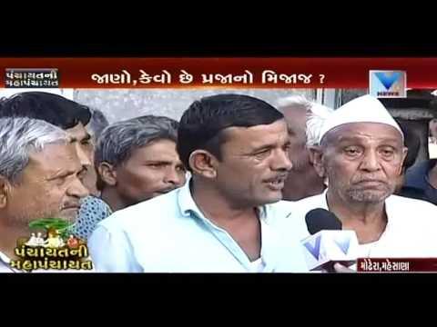 Panchayat Ni MahaPanchayat | Modhera Village, Mehsana | Vtv Gujarati