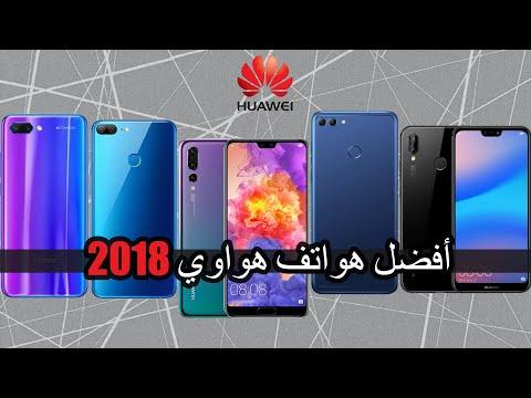 أفضل 5 هواتف تشتريها من هواوي في عام 2018- هواتف بمواصفات وأسعار ممتازة