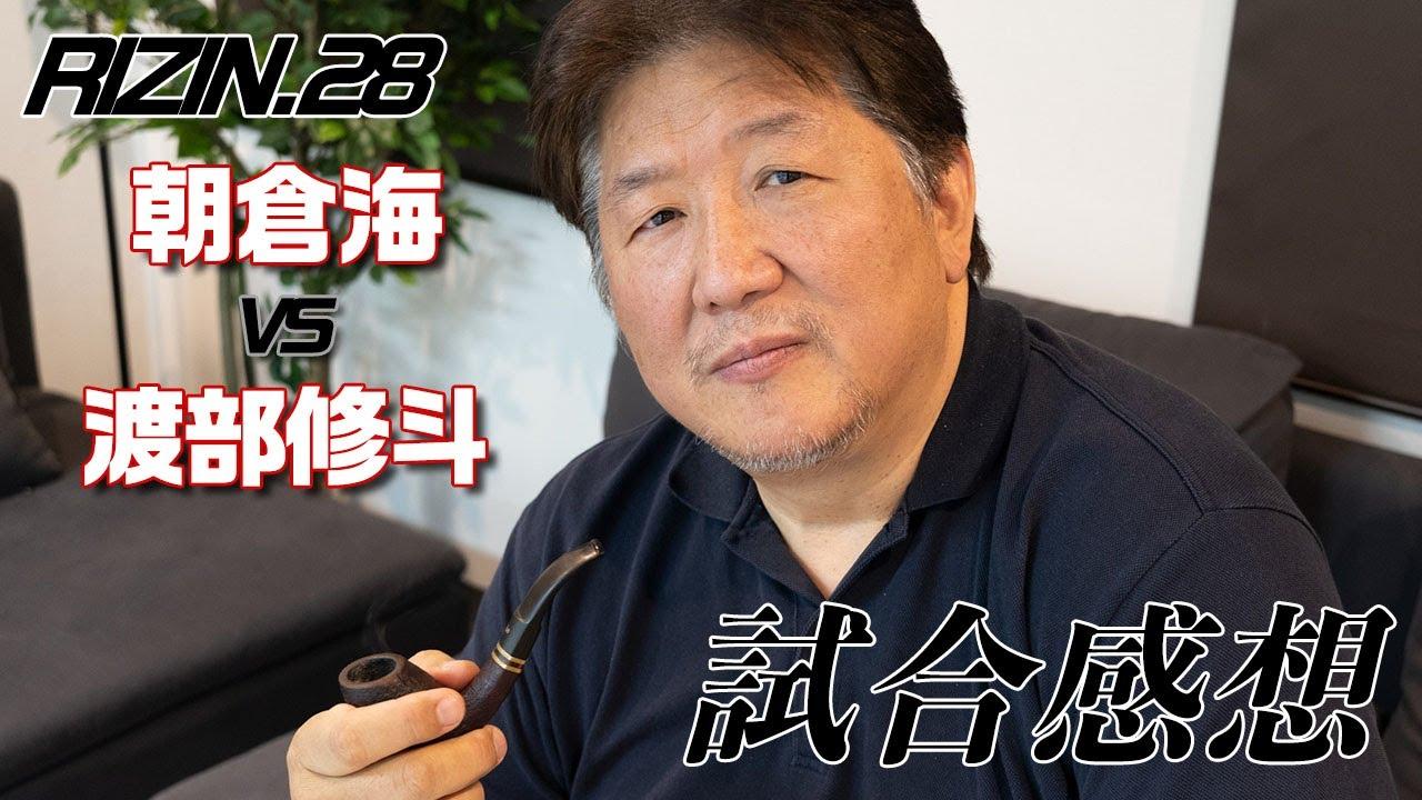 【RIZIN.28】朝倉海の快勝と成長!そして那須川天心の扱いに疑問を呈する!