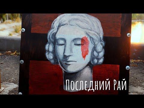 Дом Чехова - Последний рай