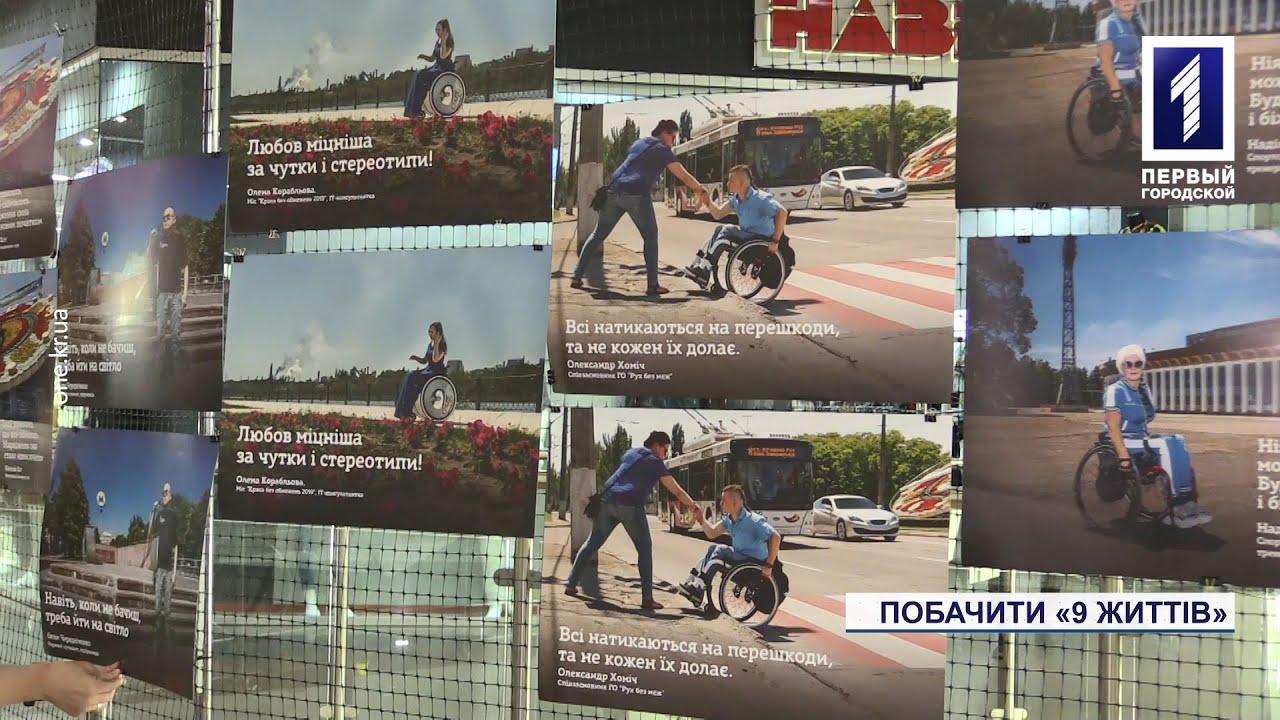 У Кривому Розі презентували соціальний фотопроект  «Дев'ять життів»