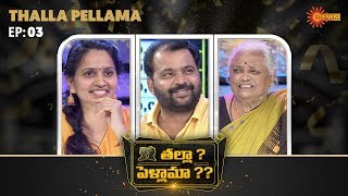 Thalla Pellama - Full Episode 03   New Game Show   16th March 2020   Gemini TV New Show