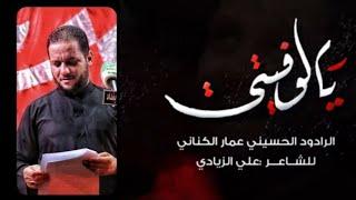 يالوفيتي | الملا عمار الكناني- حسينية حبيب ابن مظاهر عليه السلام - بغداد - الكرادة