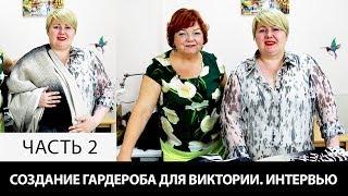 Создание женского гардероба для Виктории Интервью на ютуб канале по шитью Модные Практики Часть 2