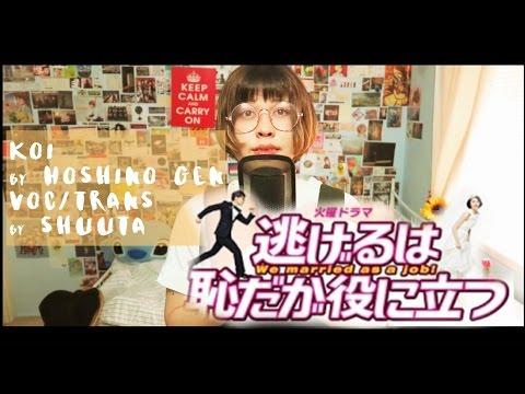 [逃げ恥]  nigehaji「恋ダンス」|Koi Dance|英語 english cover Shuuta