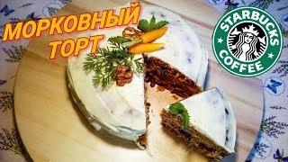 САМЫЙ УДАЧНЫЙ РЕЦЕПТ🥕 Морковного торта из СТАРБАКСА.☕