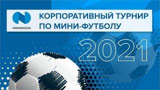 Корпоративный турнир по мини футболу в Сочи 3 день