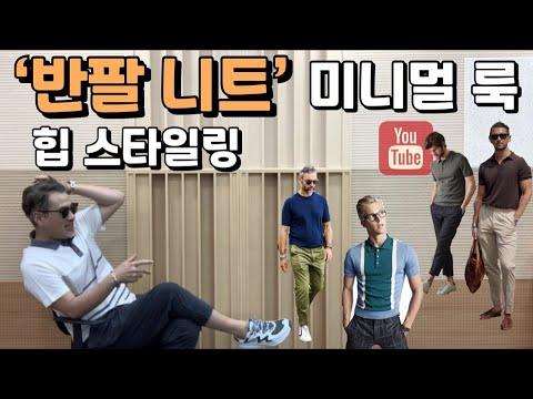 [styling] 하나만 입어도 힙하게!! 미니멀룩 '반팔니트' 스타일링 / 지금 입기 딱 좋아 (feat, 스트라이프 반팔니트 & 조거팬츠 )