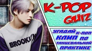 УГАДАЙ К-ПОП КЛИП ПО ТАНЦЕВАЛЬНОЙ ПРАКТИКЕ | K-POP QUIZ|
