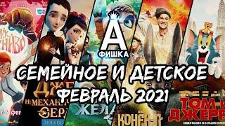 Семейные и детские фильмы февраль 2021
