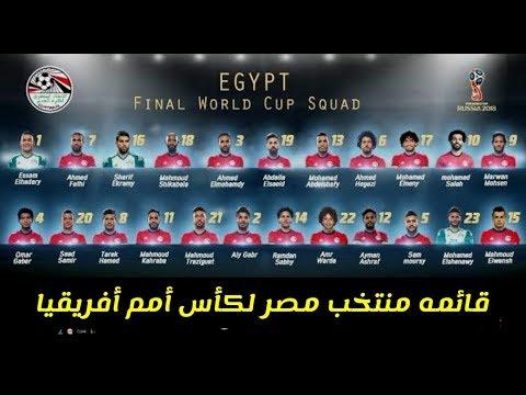 قائمه منتخب مصر لكاس أمم أفريقيا 2019 مفاجات بالجمله وموعد