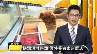 20140323【Udn TV】搭霜淇淋熱潮 國外業者來台展店 Thumbnail