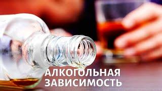 Психология. Алкогольная зависимость | Телеканал «Доктор»