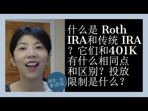 第60期:什么是 Roth IRA?和传统 IRA (Traditional IRA; IRA) 以及 401K 有什么相同点和区别?投放限制是什么?