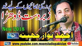 Dhora - Ari Senghi Kht Lakh - Ahmad Nawaz Cheena 2018 - Moon Studio Pakistan 2018