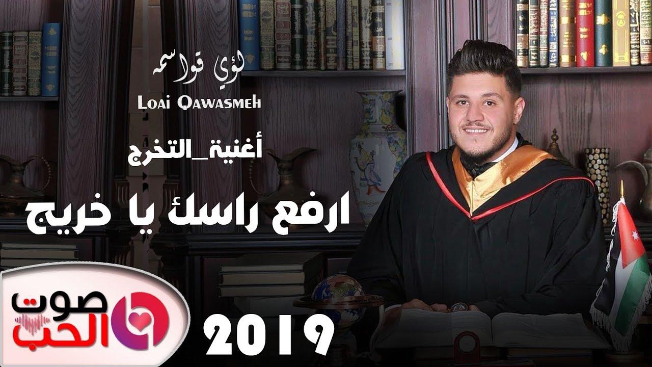 أغنية التخرج 2019 لؤي قواسمة ارفع راسك يا خريج Loai Qawasmeh أغاني النجاح Youtube