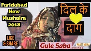 दिल के  दाग   gule saba faridabad new mushaira 2018 waqt media