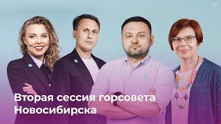 Вторая сессия горсовета Новосибирска