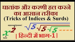 Indices & Surds || घातांक और करणी in Hindi Part-1 thumbnail