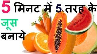 5 Min mai Fruit Juice banane ka tarika - फ्रूट जूस बनाने की विधि - How To Make Fruit Juice in 5 min
