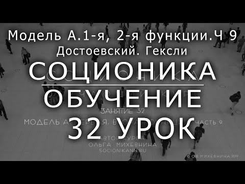 32 Соционика - обучающий курс.Занятие 32. Модель А 1-я, 2-я функция. Часть 9. Достоевский, Гексли