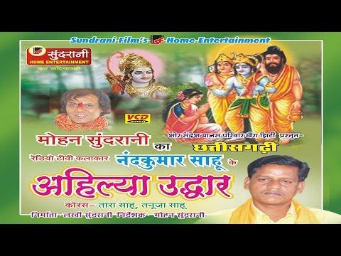 Ahilya Uddhar - Nand Kumar Sahu - Chhattisgarhi Song Compilation - Ahilya Uddhar  Katha
