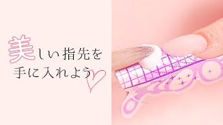 【ネイル Nails】爪が伸びる?!バーチャルネイル♡ How to: Virtual French Nails thumbnail