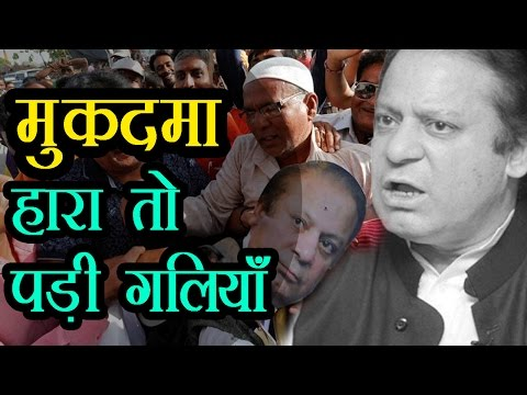 Kulbhusavn Jadhav का केस हारने के बाद Nawaz Sharif और उनके वकील की पाकिस्तानियों ने ली क्लास