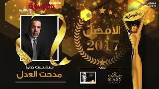 مدحت العدل يشكر جمهوره على فوزه فى استفتاء الأفضل ٢٠١٧ من وشوشة
