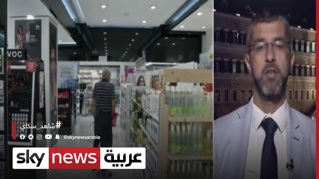 ميشال أبو نجم: الأزمة المعيشية المالية الاقتصادية في لبنان تسير من سيء لأسوأ  - 04:53-2021 / 7 / 20