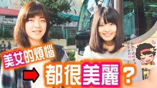 【驗證】日本美女們的煩惱一定都很美麗嗎?