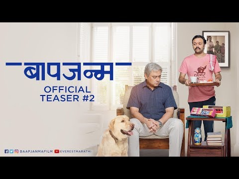 Baapjanma बापजन्म Official Teaser 2 | New Marathi Movie 2017 | Sachin Khedekar | Nipun Dharmadhikari