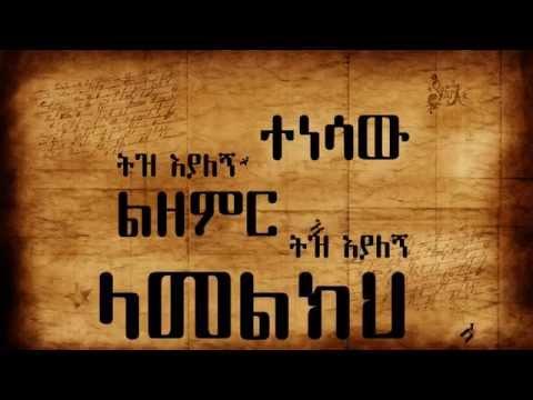 Addis Kidan Choir   Tez Eyalegn Lyric Video New Amharic Mezmur 2015