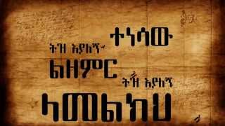 Addis Kidan Choir   Tez Eyalegn Lyric Video New Amharic Mezmur 2015