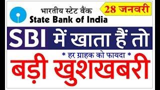State Bank of India - SBI Bank में खाता है तो बड़ा फायदा जरूर देख लें इस विडियो को SBI News in Hindi