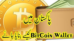 How to create bitcoin wallet in pakistan 2018|Blockchain wallet address|How to use blockchain wallet