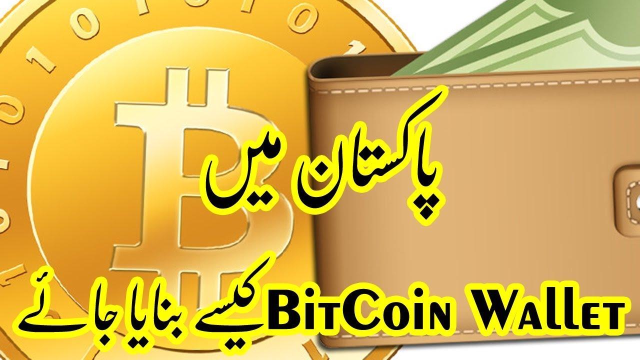 bitcoin wallet pakistan)